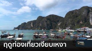 ปิดอ่าวมาหยาเกาะพีพี เรือหางยาวจอดตาย   16 ต.ค. 61   ตามข่าวเที่ยง