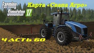 Farming Simulator 2017. Свапа Агро. Часть 60. Покупаем новые поля.