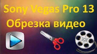 Sony Vegas Pro 13 - Как обрезать видео и отделить звук от видео