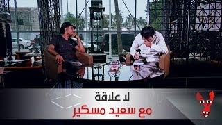 لا علاقة : كاميرة خفية مع سعيد مسكير  | Télé Maroc Said Mosker