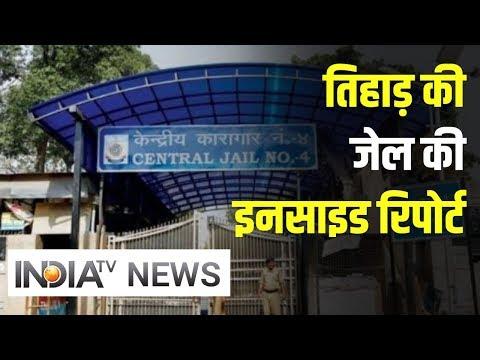 Nirbhaya Case: फांसी को अटकाने और लटकाने के बीच, तिहाड़ की जेल की इनसाइड रिपोर्ट