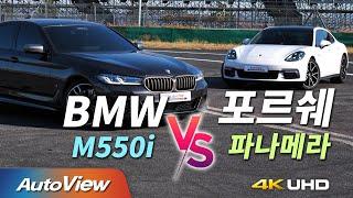 [오토뷰] [성능 비교] 400m 드래그, 서킷 랩타임까지... BMW M550i vs 포르쉐 파나메라