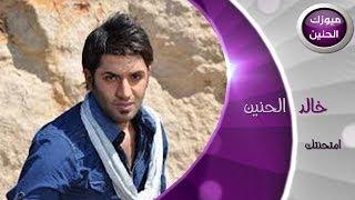 خالد الحنين - امتحنتك (فيديو كليب) | 2014 تحميل MP3