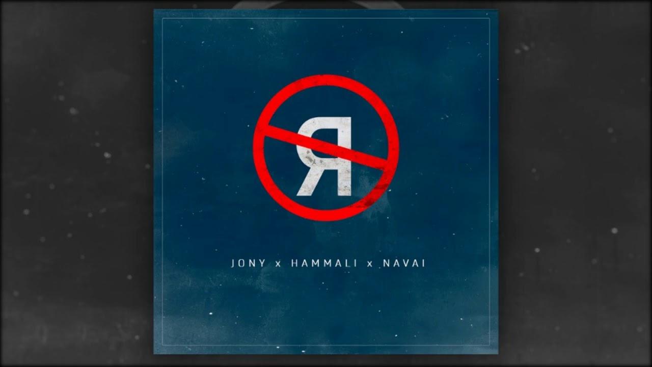 Jony, HammAli & Navai — Без тебя я не я