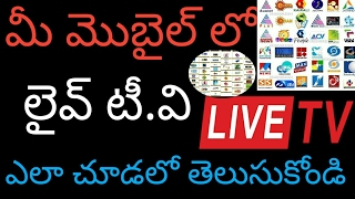 watch channel Live tv on Android mobile    live streaming telugu Hindi english   telugu tech release