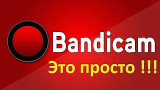 Как настроить программу Bandicam