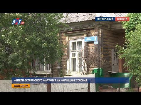 Жители Октябрьского жалуются на жилищные условия