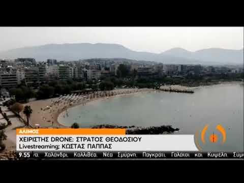 Βίντεο drone | Η παραλία του Αλίμου με λουόμενους | 18/05/2020 | ΕΡΤ