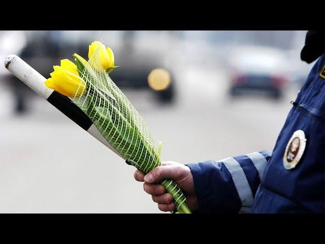 Цветы вместо штрафов