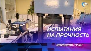 В лаборатории «Новгородавтодора» рассказали о контроле качества дорожного покрытия