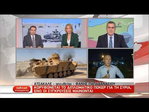 Πολιτική Επικαιρότητα – Όλες οι εξελίξεις από την επιχείρηση της Τουρκίας στη Συρία |16/10/19|ΕΡΤ