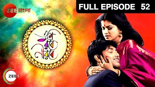Tumi Robe Nirobe | Bangla Serial | Full Episode - 52 | Shweta Bhattacharya | Zee Bangla