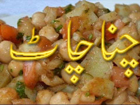 How to Make Channa Chaat Recipe