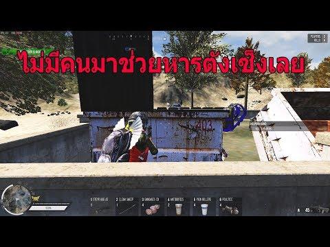 Infestation The NewZ - Battle Royale EP5