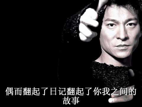 Andy Lau 刘德华 - 来生缘 歌词 Lyrics