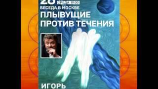 Игорь Калинаускас Плывущие против течения 28 июня 2017 ПОЛНАЯ запись встречи! www.silagolosam com