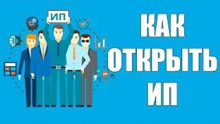КАК ЗАРАБОТАТЬ ДЕНЕГ? Открыть ИП в Беларуси и начать бизнес: пошаговая инструкция.