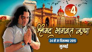 Shrimad Bhagwat Katha - Mumbai | Shri Devkinandan Thakur Ji Maharaj | Day 04 | 27 Dec 2015