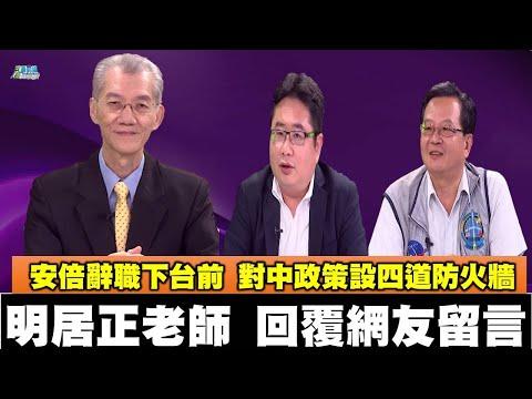 《政經最前線-無碼看中國》200919-EP85明居正老師回覆網友提問