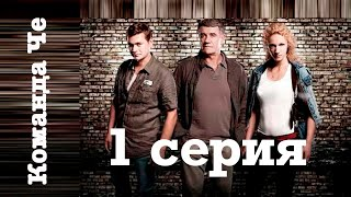 Команда Че. Сериал. 1 серия