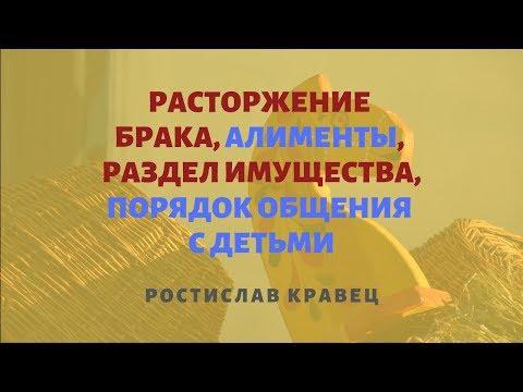 Порядок расторжения брака в Украине. Раздел имущества при разводе с детьми. Выплата алиментов.