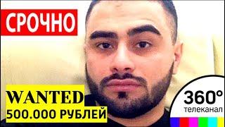 За «голову» подозреваемого в убийстве пауэрлифтера Андрея Драчева дадут полмиллиона