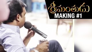 Srimanthudu Telugu Movie | Glimpse of Making 1 | Mahesh Babu | Koratala Siva | Shruti Haasan | DSP