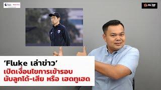 เปิดเงื่อนไขการเข้ารอบของทีมชาติไทย นับลูกได้-เสีย หรือ เฮดทูเฮด I 'Fluke เล่าข่าว'