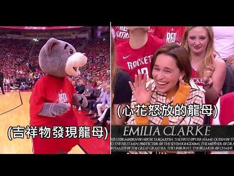 權力遊戲的龍母親臨NBA季後賽,讓火箭隊吉祥物秒跪請安