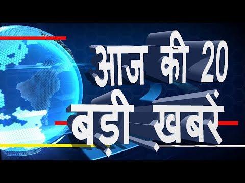 इस वक्त की सबसे बड़ी ख़बरें | today news bulletin | latest news | breaking news