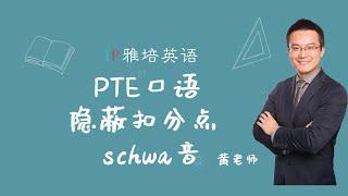 雅培英语 | PTE口语隐蔽扣分点—schwa音