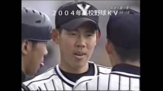 山口俊柳ヶ浦ストレート勝負も天理に初戦敗退2005年高校野球