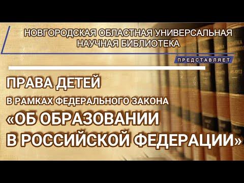 """Права детей в рамках ФЗ """"Об образовании в Российской Федерации"""""""