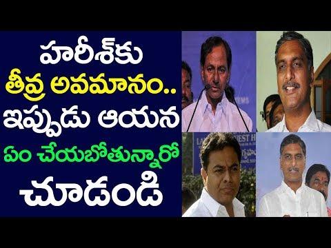 Download Video Humiliation To Harish Rao, TRS Internal