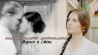 Марыся и Степан    самба белого мотылька