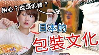 剛來日本買東西時嚇到了!?這是用心還是浪費呢?一起探討日本的包裝文化。