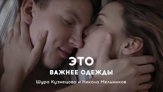 Шура Кузнецова и Никола Мельников. ЭТО важнее одежды...