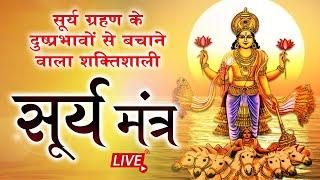 कष्ट निवारक - सूर्य सहस्त्रनाम स्तोत्रम - Shree Surya Sahastranaam Stotram - Download this Video in MP3, M4A, WEBM, MP4, 3GP