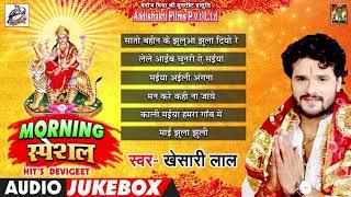 Morning Special Devi Geet ( Bhajan ) | Khesari Lal Yadav | Bhojpuri Bhakti Songs