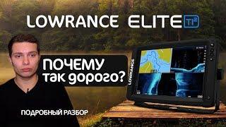 Эхолот lowrance elite-7 ti2 with active imaging 3-in-1 row