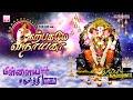 பிள்ளையார் சதுர்த்தி சிறப்பு 2020 | கற்பகமே விநாயகா Pillaiyar Chathurthi special Karpagame Vinayaga