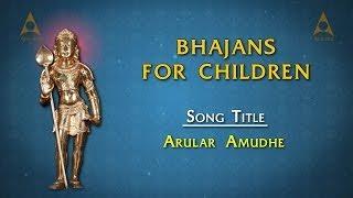 Arulaaramudhe Murugan Song With Lyrics