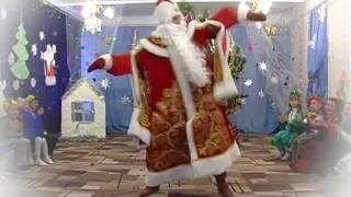 Дед Мороз зажигает!