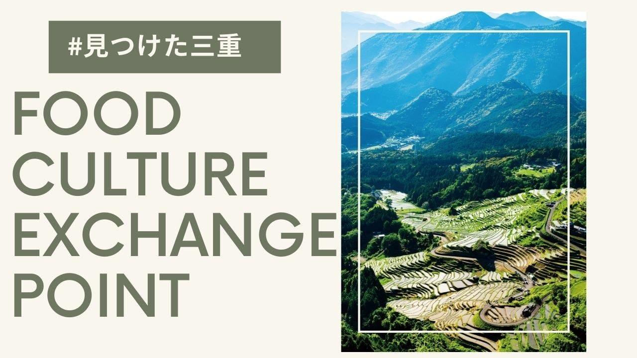 #見つけた三重 ~食べ物境目になりがち三重県/Mie Prefecture tends to be a food borderland.