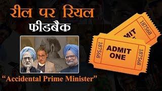 The Accidental Prime Minister Review- अनुपम खेर की दमदार एक्टिंग ने मनमोहन सिंह को बनाया हीरो