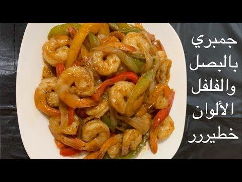 الجمبري بالبصل والفلفل الالوان جربيه هيعجبك خطييييررررShrimp with onions and pepper colors