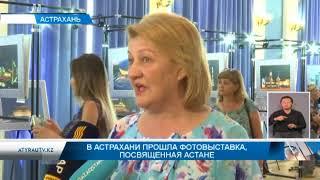 В Астрахани прошла фотовыставка, посвященная Астане