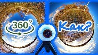 Как получить панорамное сферическое видео 360 градусов. Обзор камеры  Samsung gear 360.