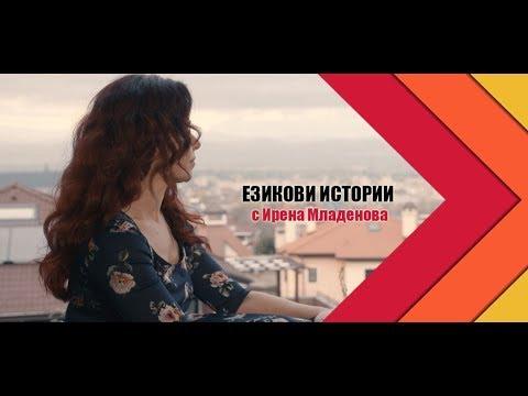 Езикови истории с Ирена Младенова