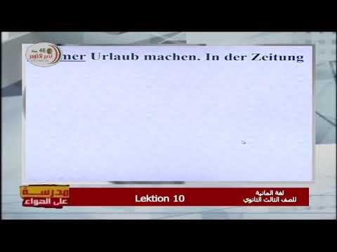 talb online طالب اون لاين لغة ألمانية الصف الثالث الثانوي 2020 - الحلقة 2 - Lektion 10 دروس قناة مصر التعليمية ( مدرسة على الهواء )